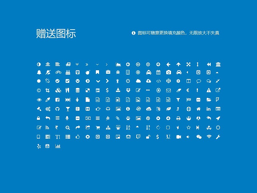 集宁师范学院PPT模板下载_幻灯片预览图35