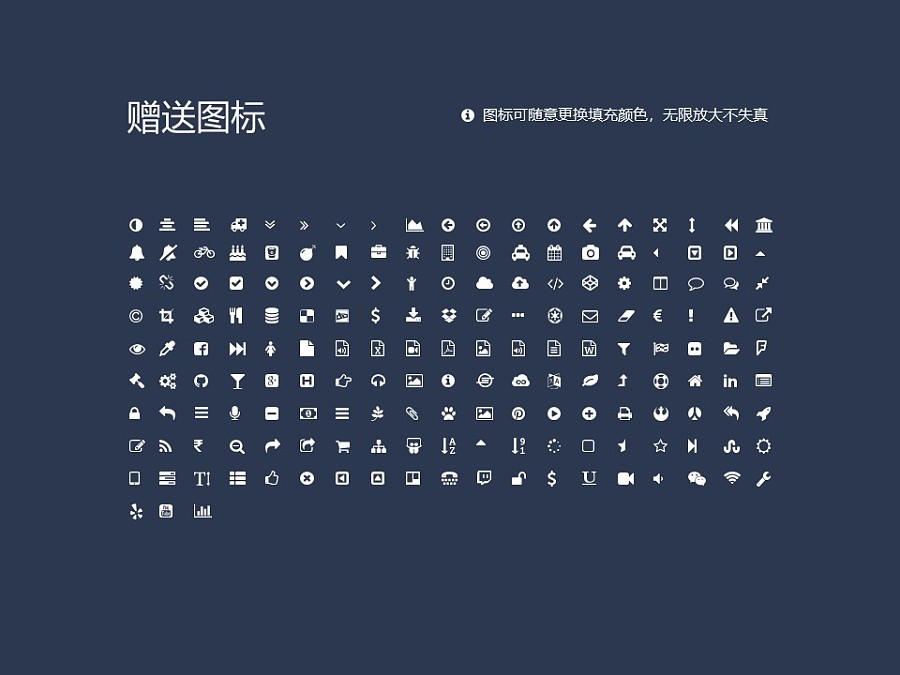 河池学院PPT模板下载_幻灯片预览图35