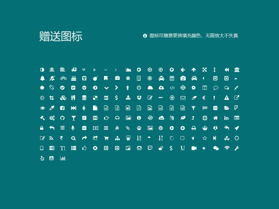 株洲职业技术学院PPT模板下载_幻灯片预览图35