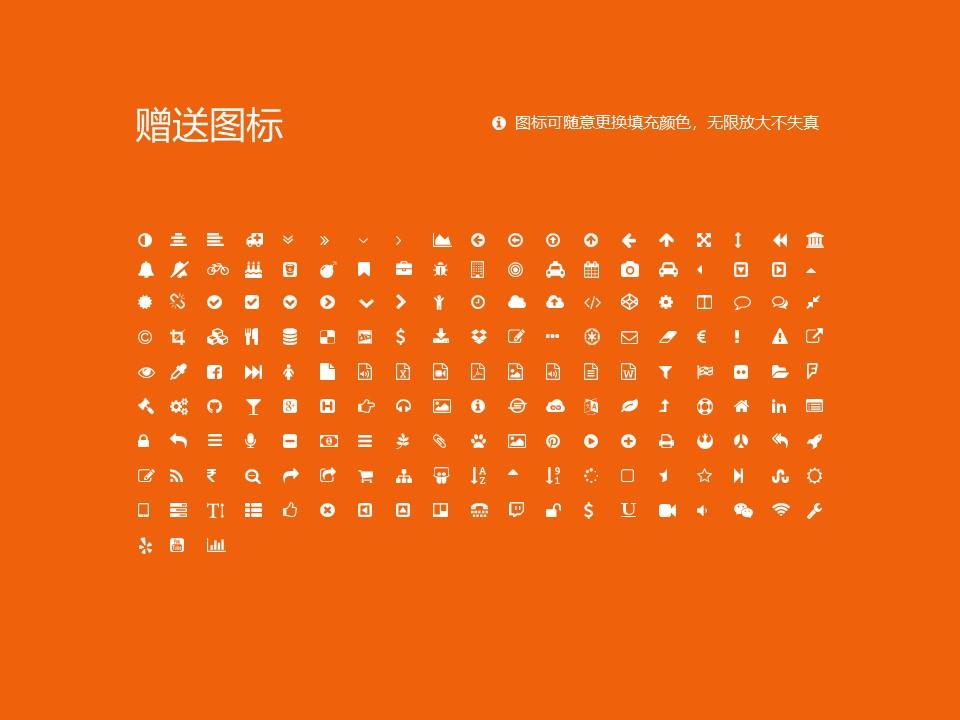 湖南有色金属职业技术学院PPT模板下载_幻灯片预览图35