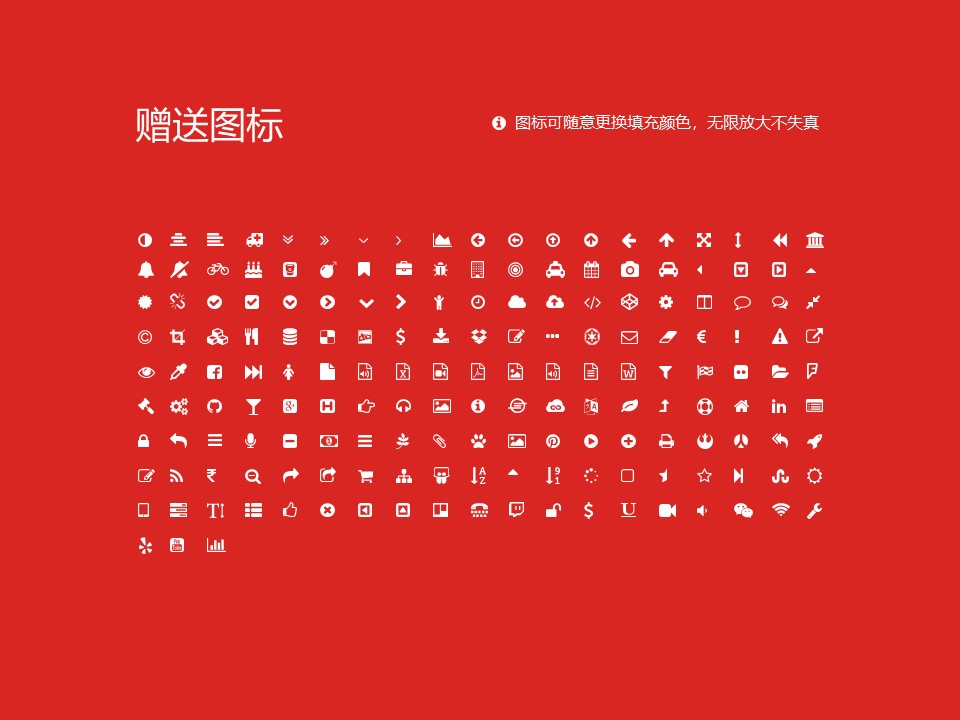 郑州信息工程职业学院PPT模板下载_幻灯片预览图25
