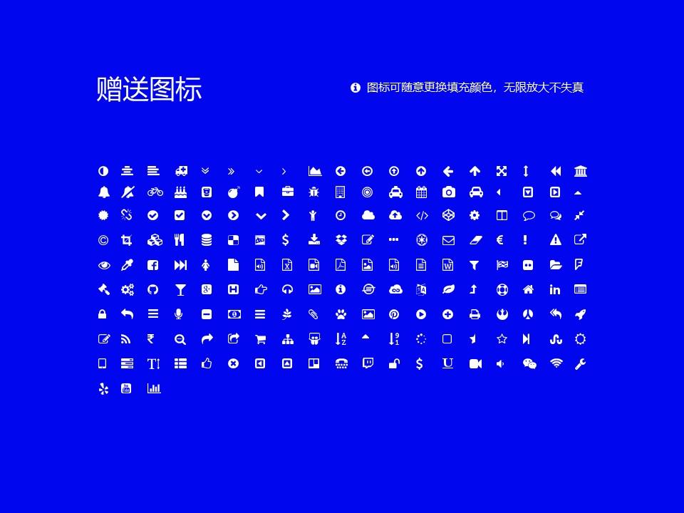 焦作工贸职业学院PPT模板下载_幻灯片预览图35