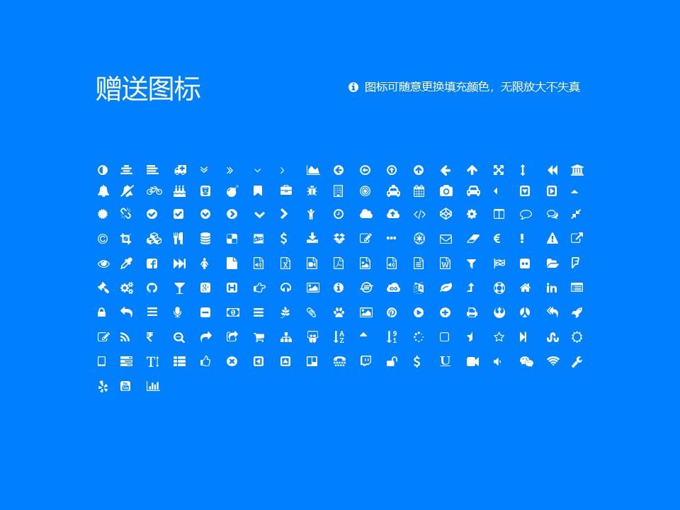 湘潭职业技术学院PPT模板下载_幻灯片预览图35