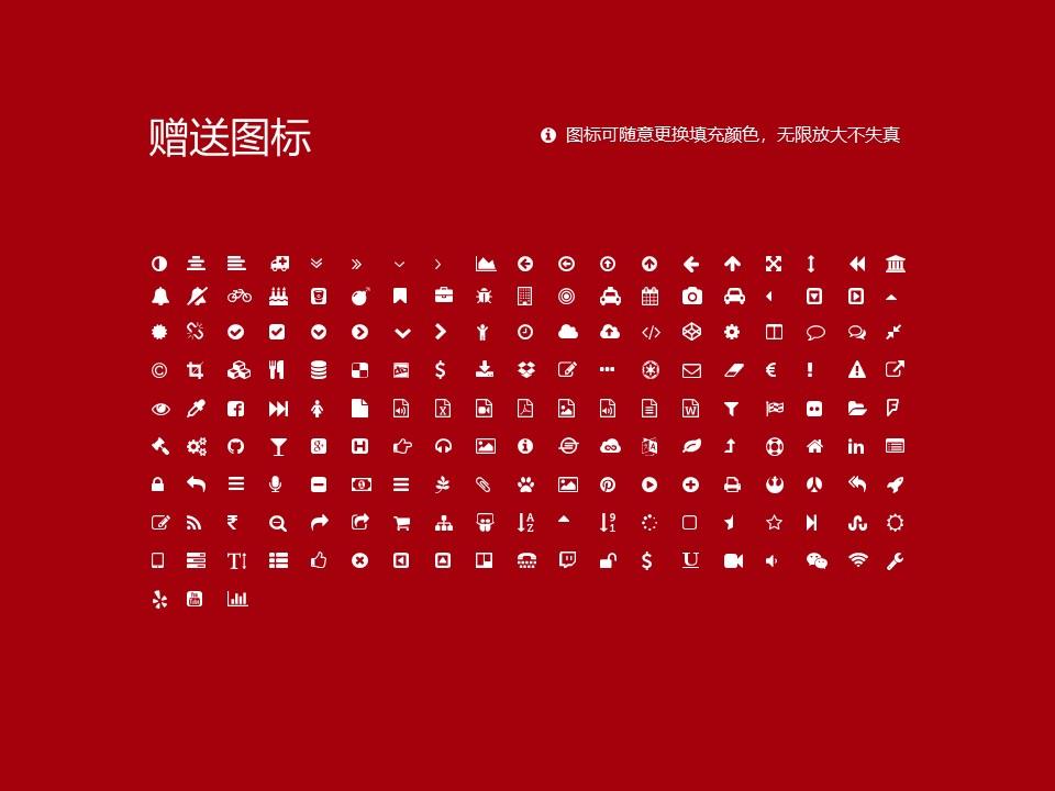 商丘师范学院PPT模板下载_幻灯片预览图35