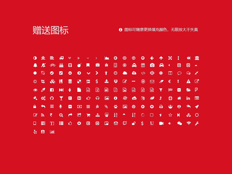 湖南科技经贸职业学院PPT模板下载_幻灯片预览图35