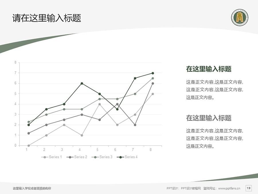内蒙古商贸职业学院PPT模板下载_幻灯片预览图19