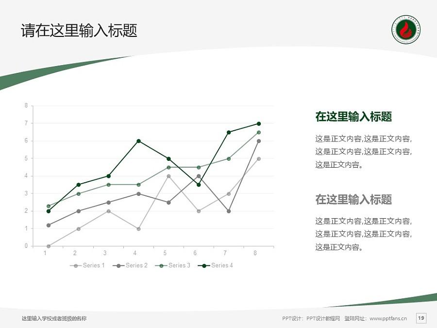 内蒙古化工职业学院PPT模板下载_幻灯片预览图19