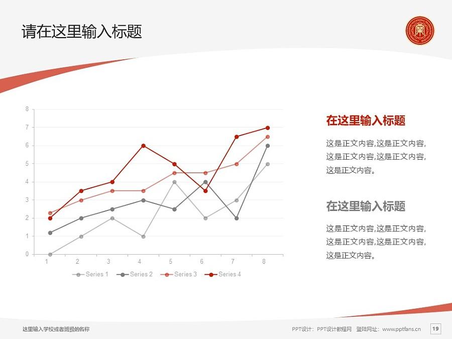 赤峰工业职业技术学院PPT模板下载_幻灯片预览图19