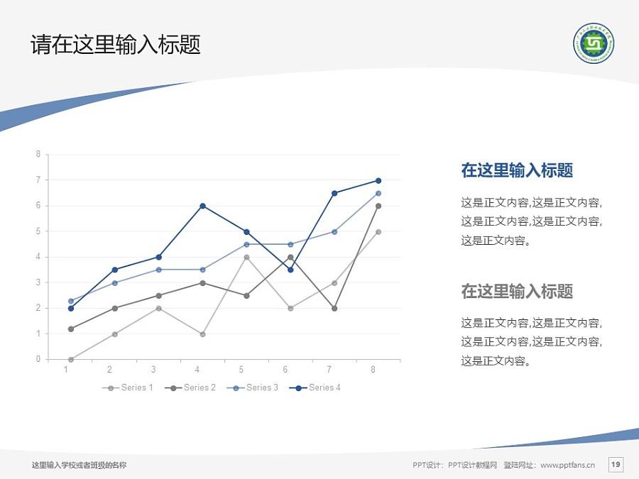 广西工业职业技术学院PPT模板下载_幻灯片预览图19