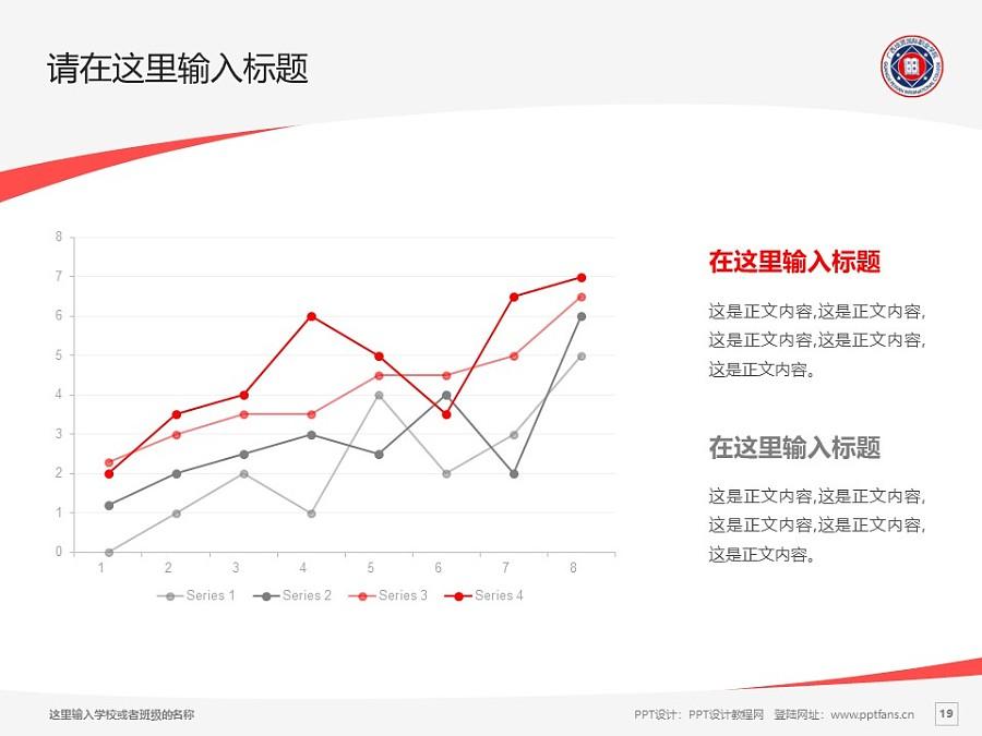 广西培贤国际职业学院PPT模板下载_幻灯片预览图19
