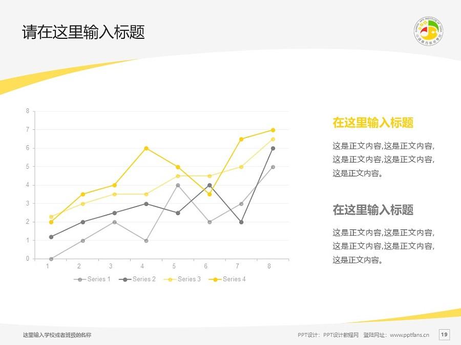 广西艺术学院PPT模板下载_幻灯片预览图19