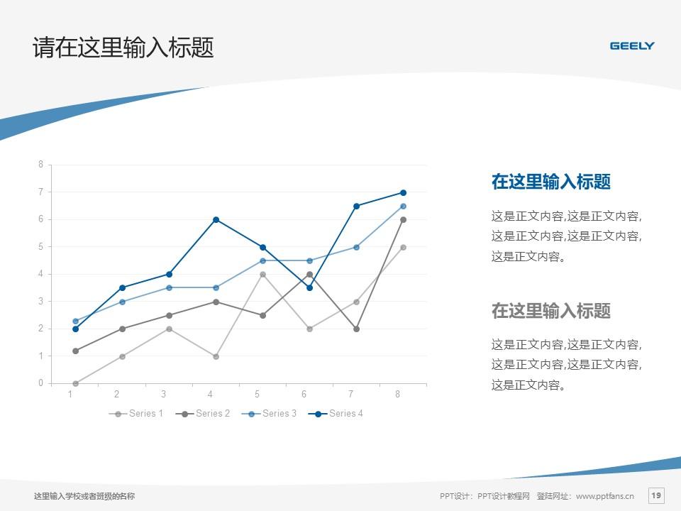 湖南吉利汽车职业技术学院PPT模板下载_幻灯片预览图19