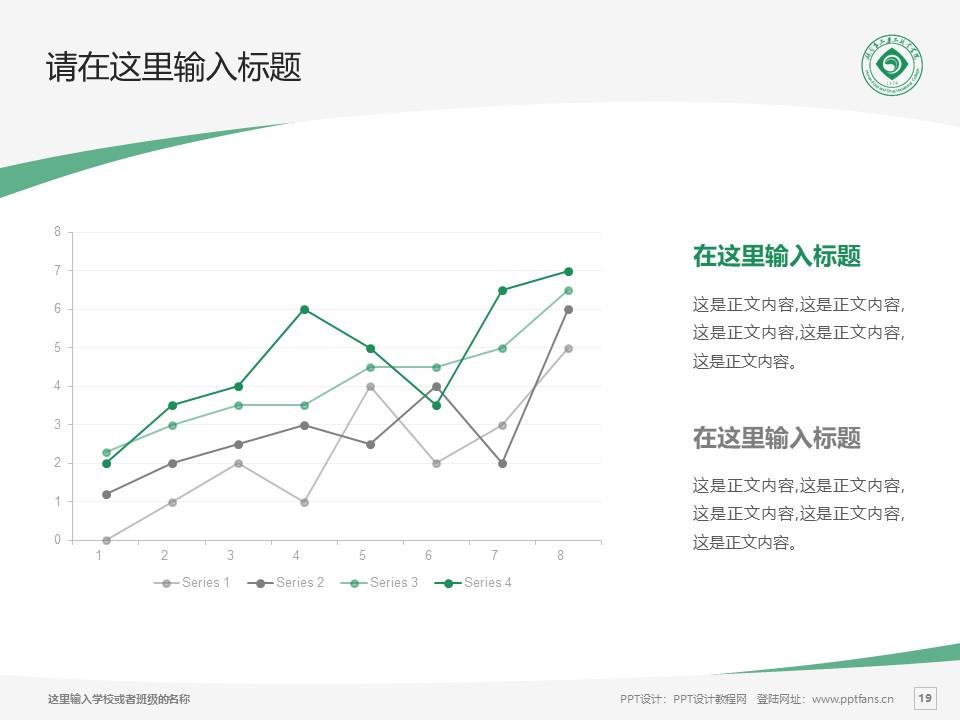 湖南食品药品职业学院PPT模板下载_幻灯片预览图19