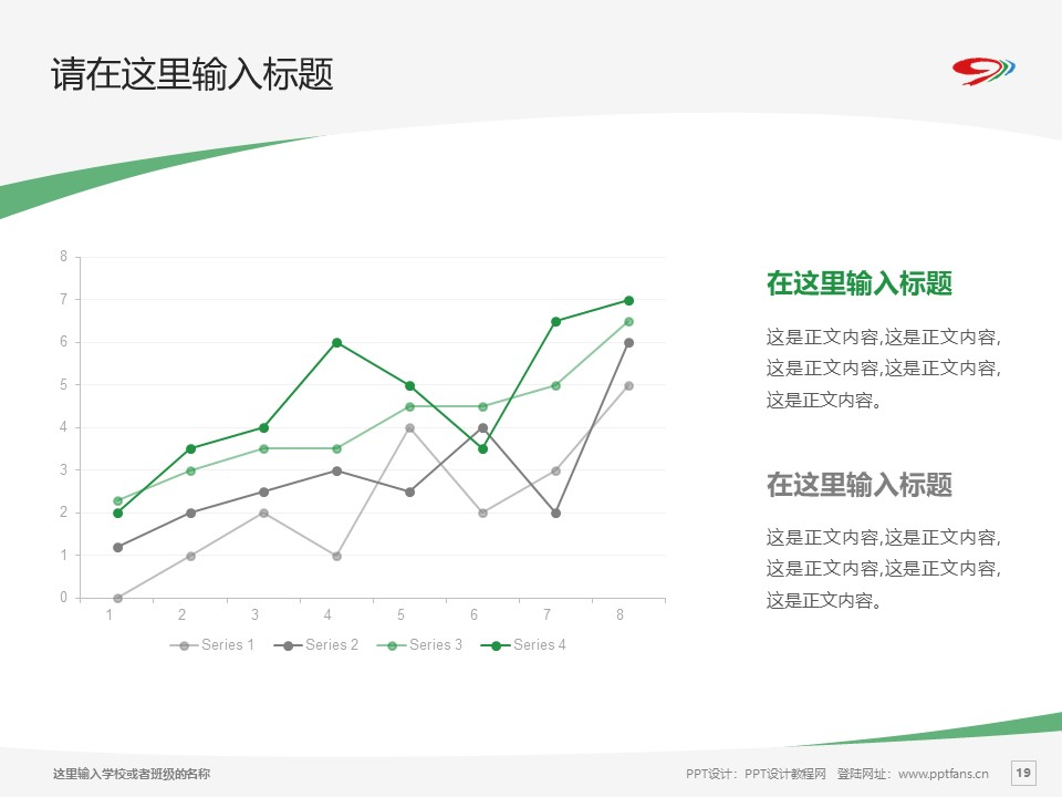 四川管理职业学院PPT模板下载_幻灯片预览图19