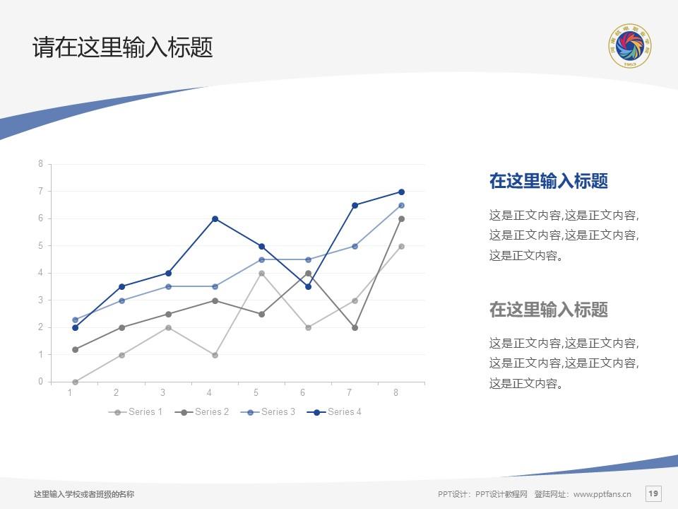 河南机电职业学院PPT模板下载_幻灯片预览图19