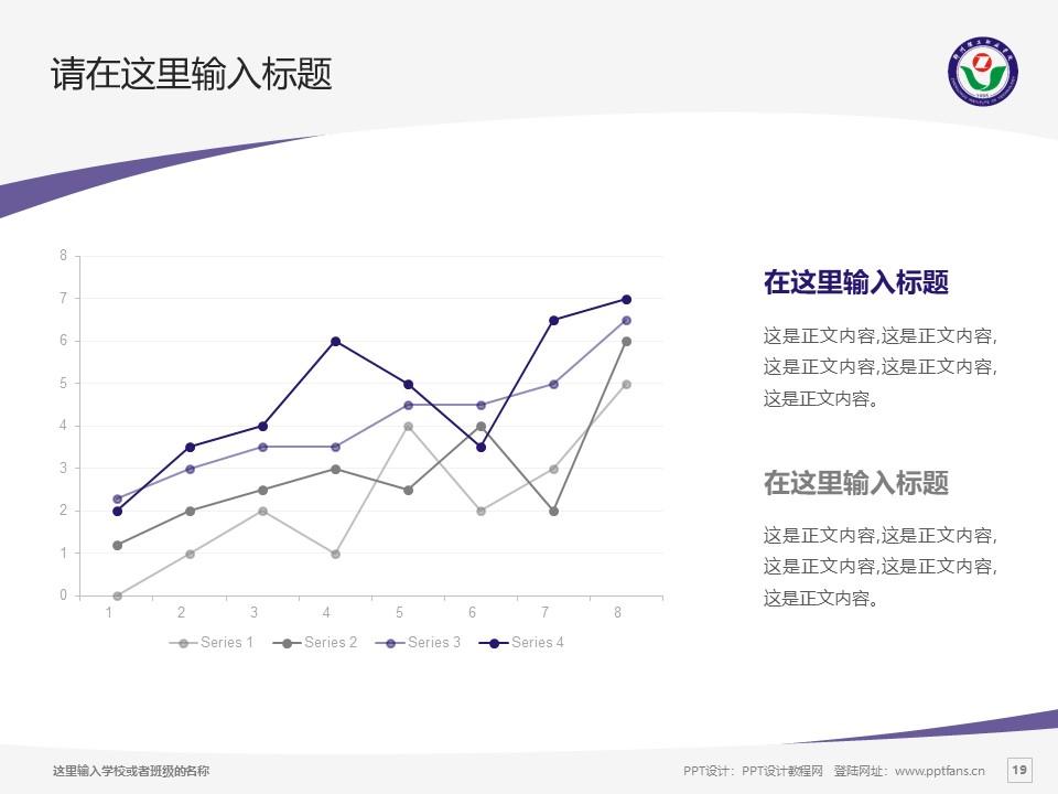 郑州理工职业学院PPT模板下载_幻灯片预览图19