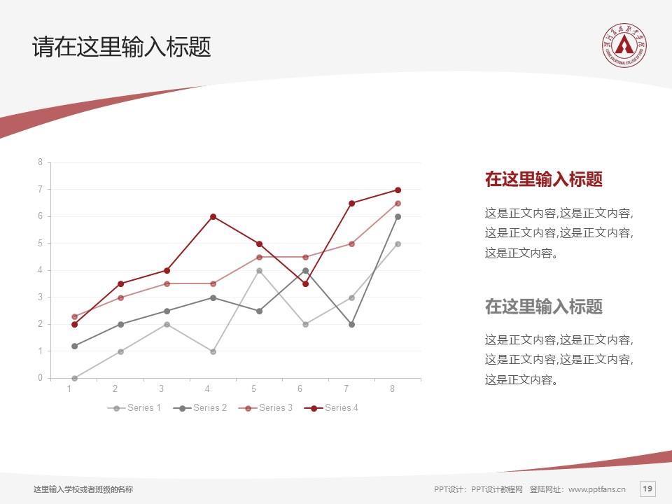 漯河食品职业学院PPT模板下载_幻灯片预览图19