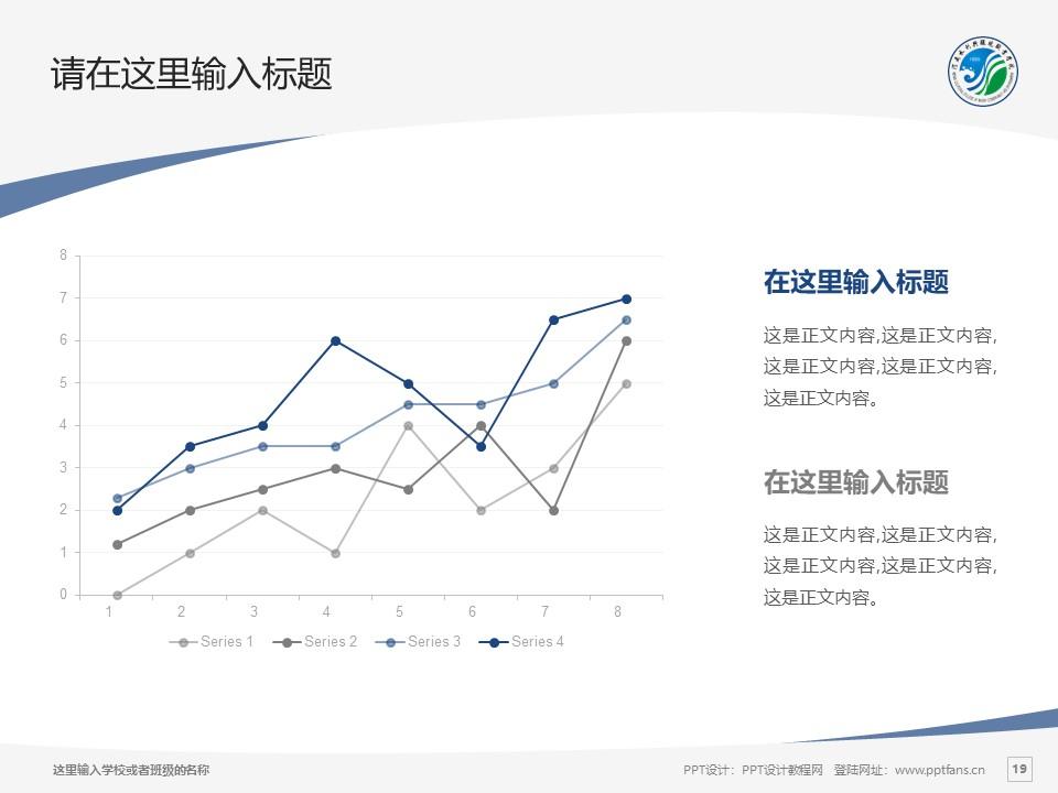 河南水利与环境职业学院PPT模板下载_幻灯片预览图19