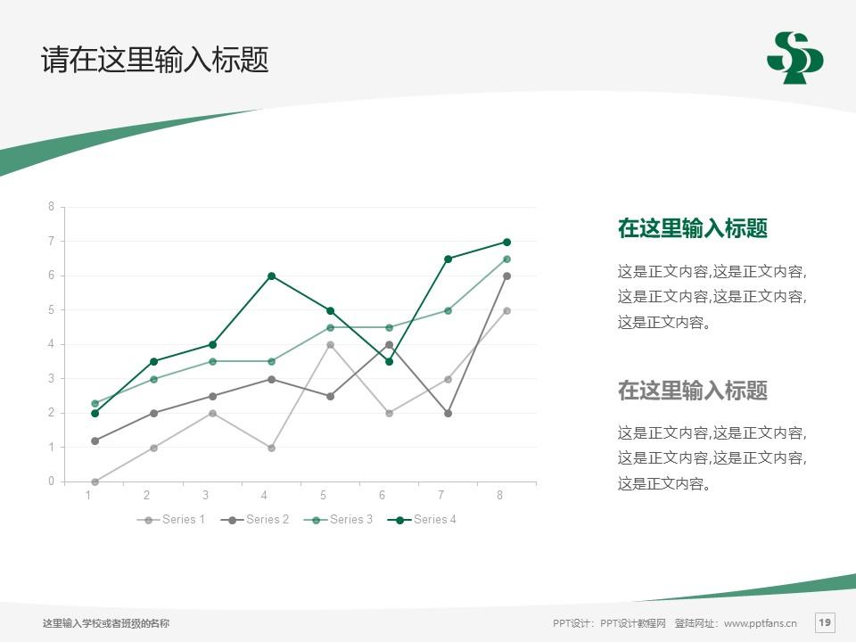 三门峡职业技术学院PPT模板下载_幻灯片预览图19