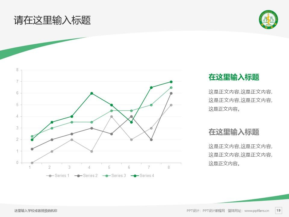 南阳医学高等专科学校PPT模板下载_幻灯片预览图19