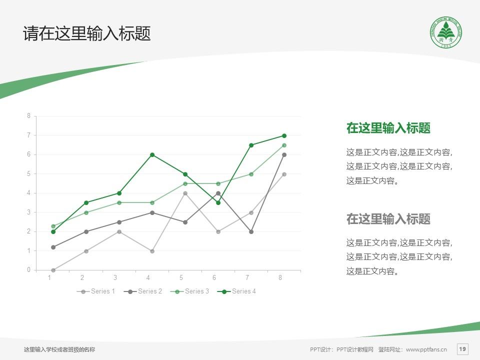 郑州澍青医学高等专科学校PPT模板下载_幻灯片预览图19