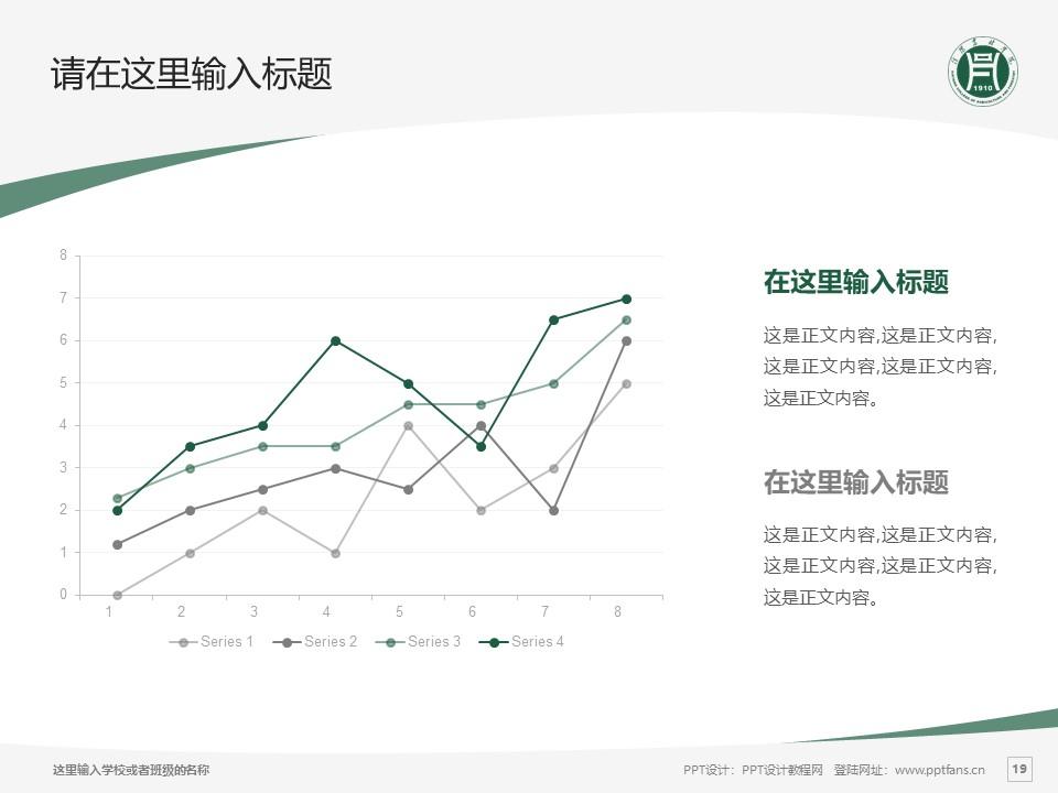 信阳农林学院PPT模板下载_幻灯片预览图19