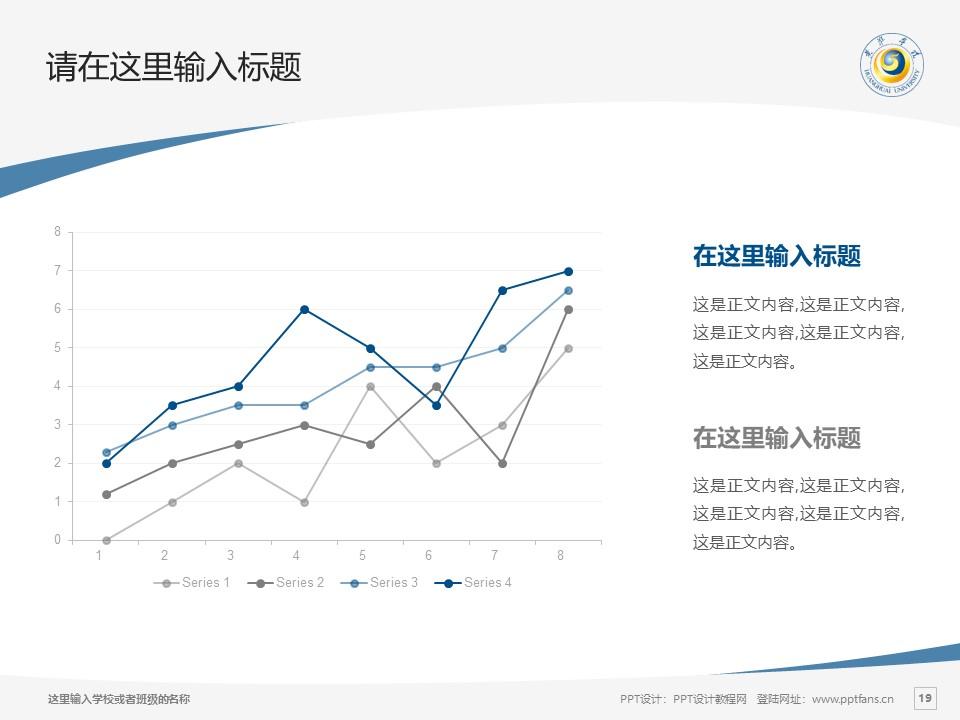 黄淮学院PPT模板下载_幻灯片预览图19