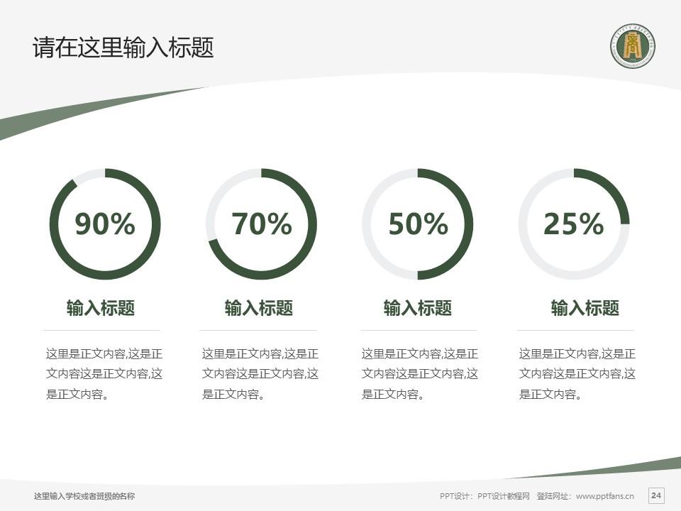 内蒙古商贸职业学院PPT模板下载_幻灯片预览图24