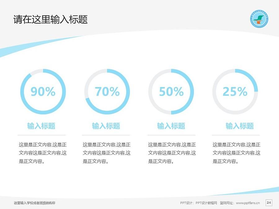广西生态工程职业技术学院PPT模板下载_幻灯片预览图24