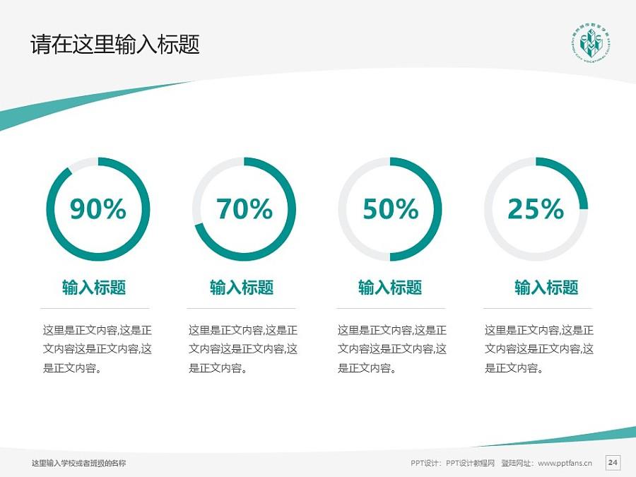 柳州城市职业学院PPT模板下载_幻灯片预览图24