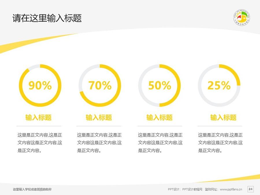 广西艺术学院PPT模板下载_幻灯片预览图24