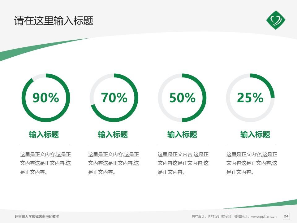 右江民族医学院PPT模板下载_幻灯片预览图24