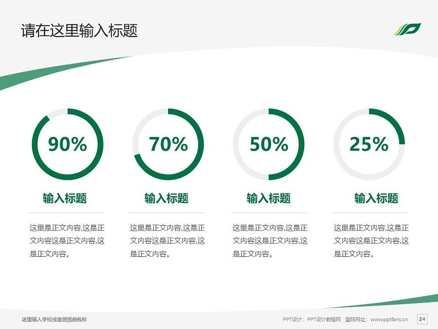 广西中医药大学PPT模板下载_幻灯片预览图24