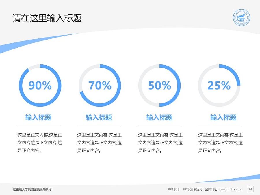 桂林理工大学PPT模板下载_幻灯片预览图24