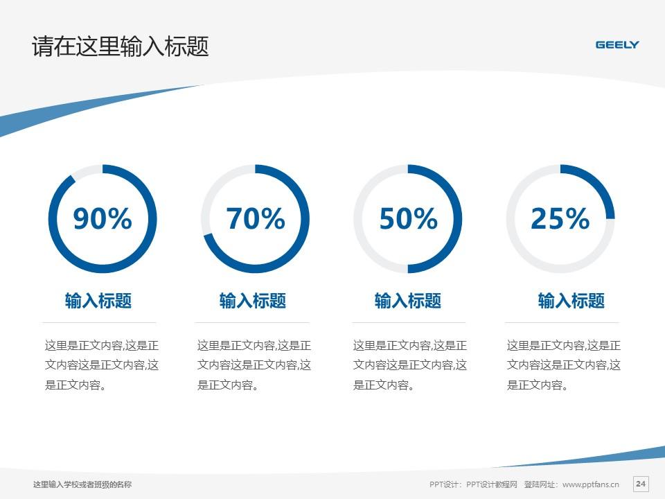 湖南吉利汽车职业技术学院PPT模板下载_幻灯片预览图24