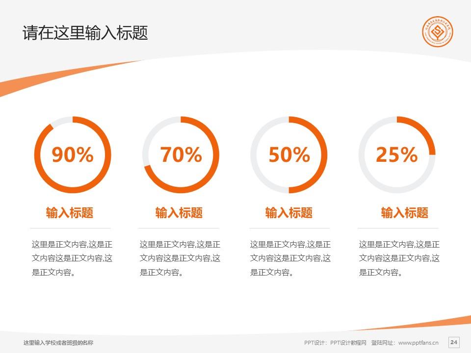 湖南有色金属职业技术学院PPT模板下载_幻灯片预览图24