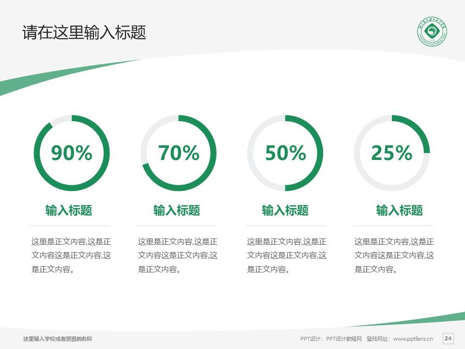 湖南食品药品职业学院PPT模板下载_幻灯片预览图24