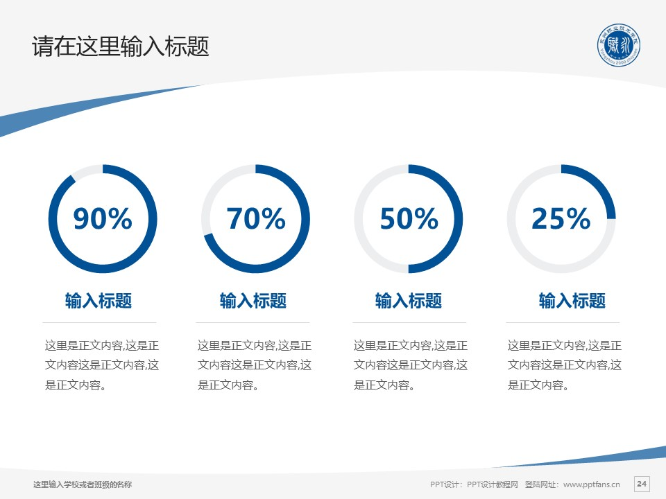 永州职业技术学院PPT模板下载_幻灯片预览图24