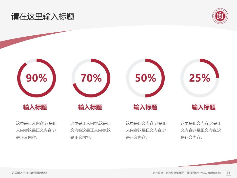河南护理职业学院PPT模板下载_幻灯片预览图24
