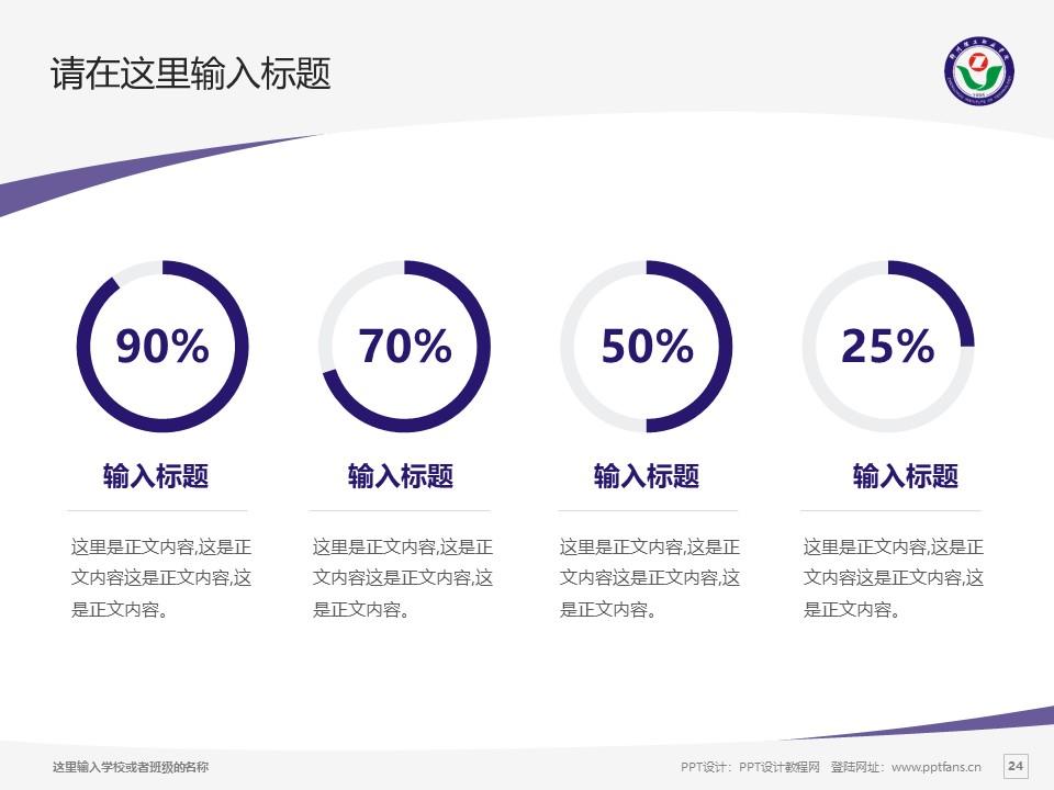 郑州理工职业学院PPT模板下载_幻灯片预览图24