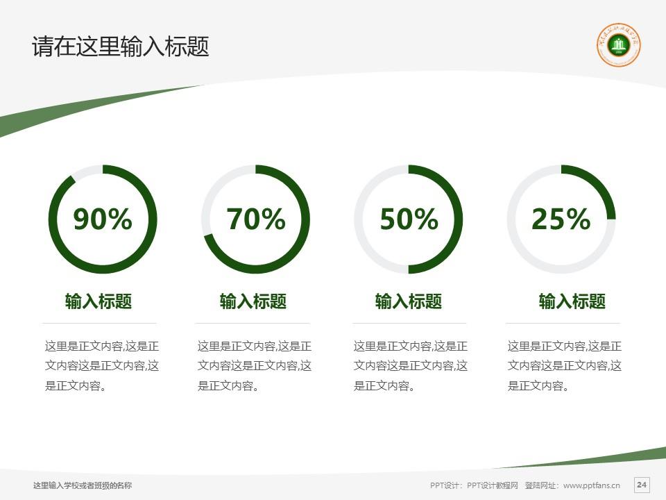 河南建筑职业技术学院PPT模板下载_幻灯片预览图24
