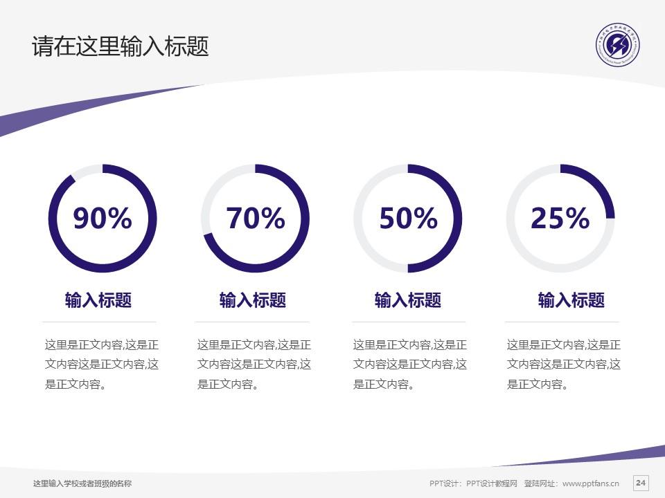 郑州电力职业技术学院PPT模板下载_幻灯片预览图24
