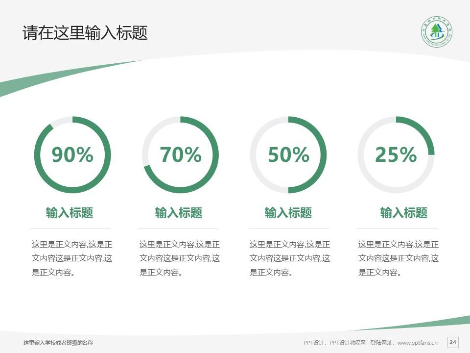 河南林业职业学院PPT模板下载_幻灯片预览图47