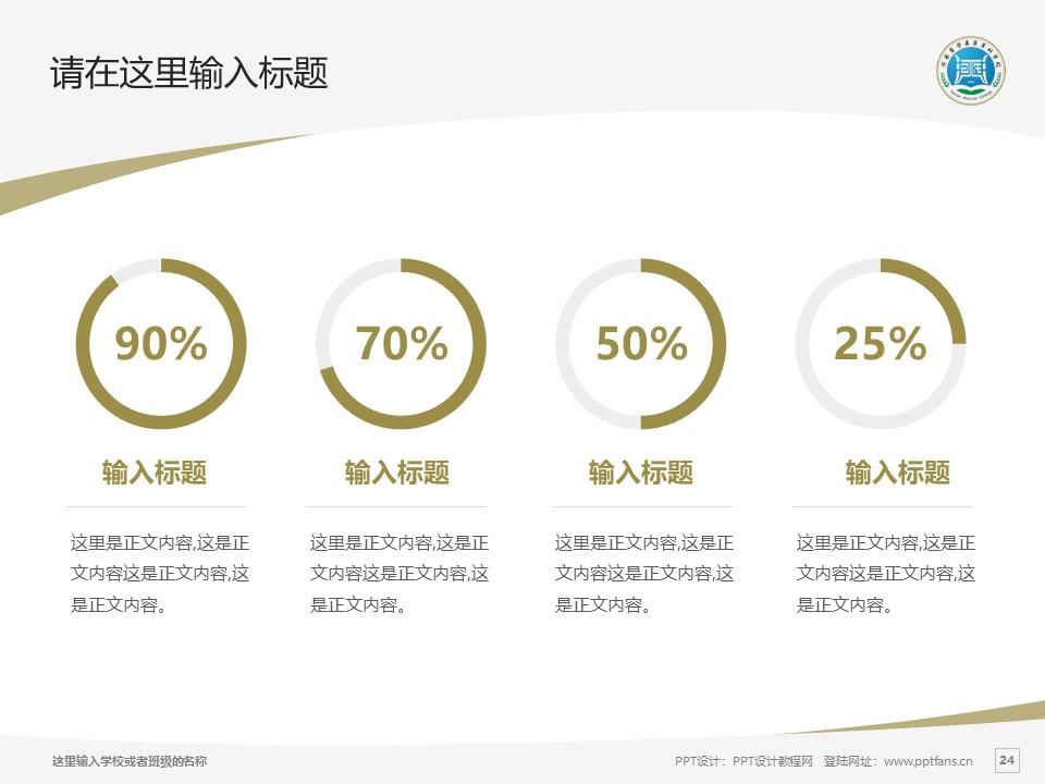 河南医学高等专科学校PPT模板下载_幻灯片预览图24