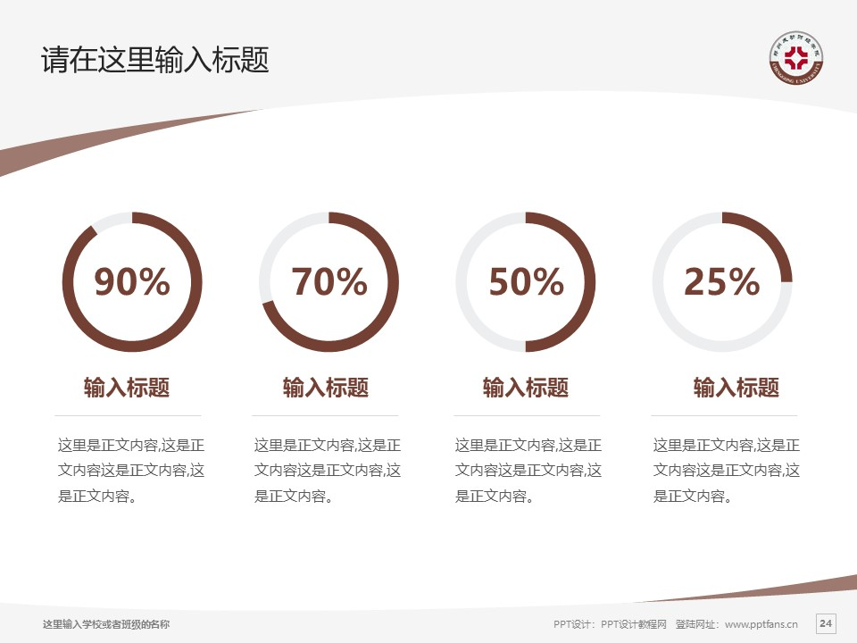 郑州成功财经学院PPT模板下载_幻灯片预览图24