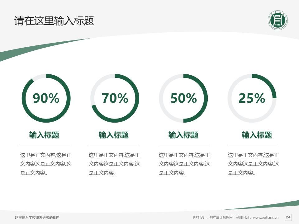 信阳农林学院PPT模板下载_幻灯片预览图24