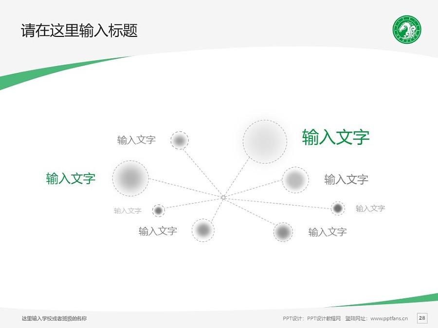 内蒙古美术职业学院PPT模板下载_幻灯片预览图28