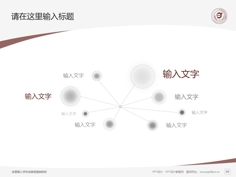 内蒙古经贸外语职业学院PPT模板下载_幻灯片预览图28