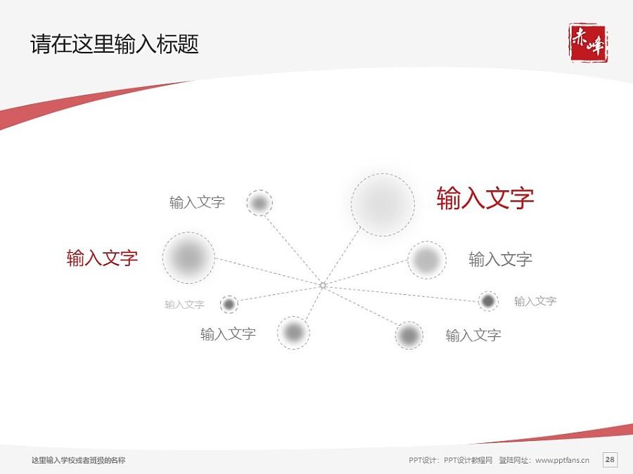赤峰职业技术学院PPT模板下载_幻灯片预览图28
