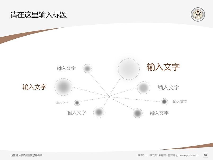 内蒙古建筑职业技术学院PPT模板下载_幻灯片预览图28